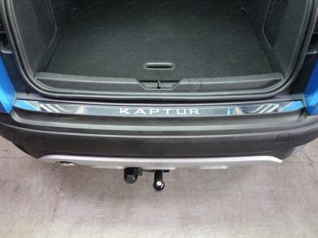 Renault Kaptur 2016- Накладка на задний бампер (лист зеркальный надпись Kaptur)